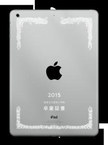 iPad卒業証書