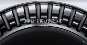 Apple Watch PV