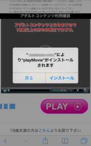 iOS 1Click詐欺サイト