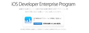 iOS Developer Enterprise