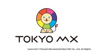 東京MXテレビ