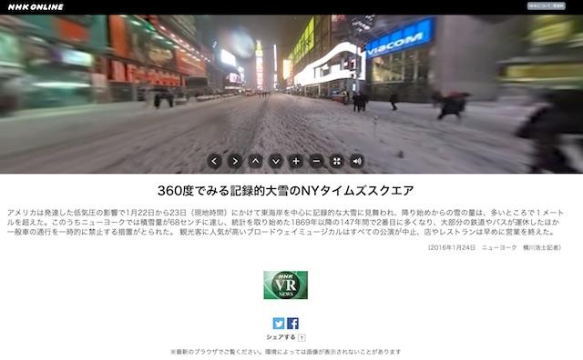 NHK VR News.