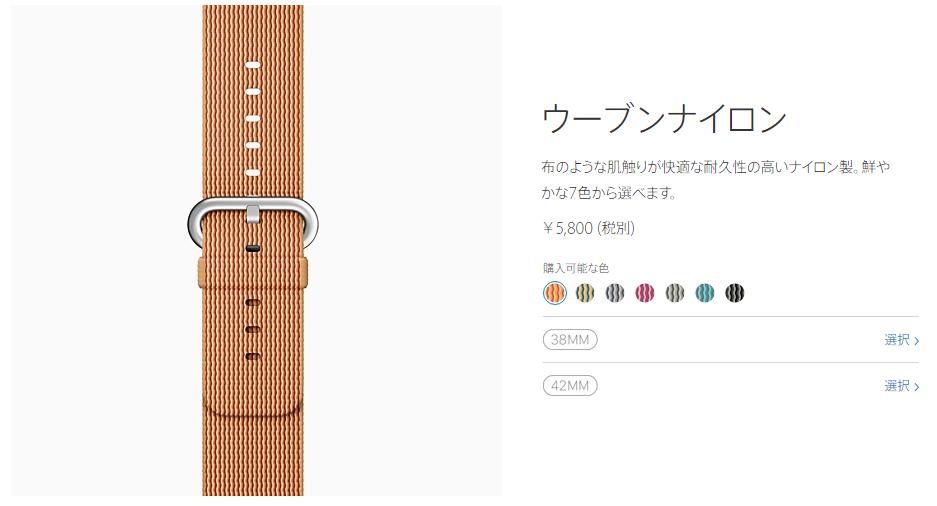 Apple Watch バンド・ウーブン