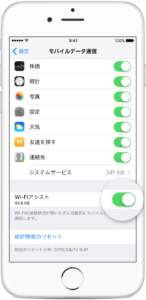 Wi-Fiサポートの設定