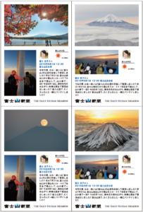 富士山新聞・ポストカード