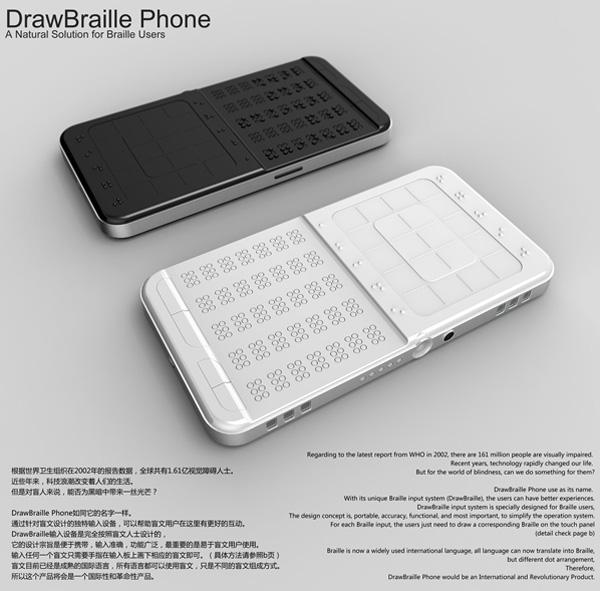 drawbraille_phone
